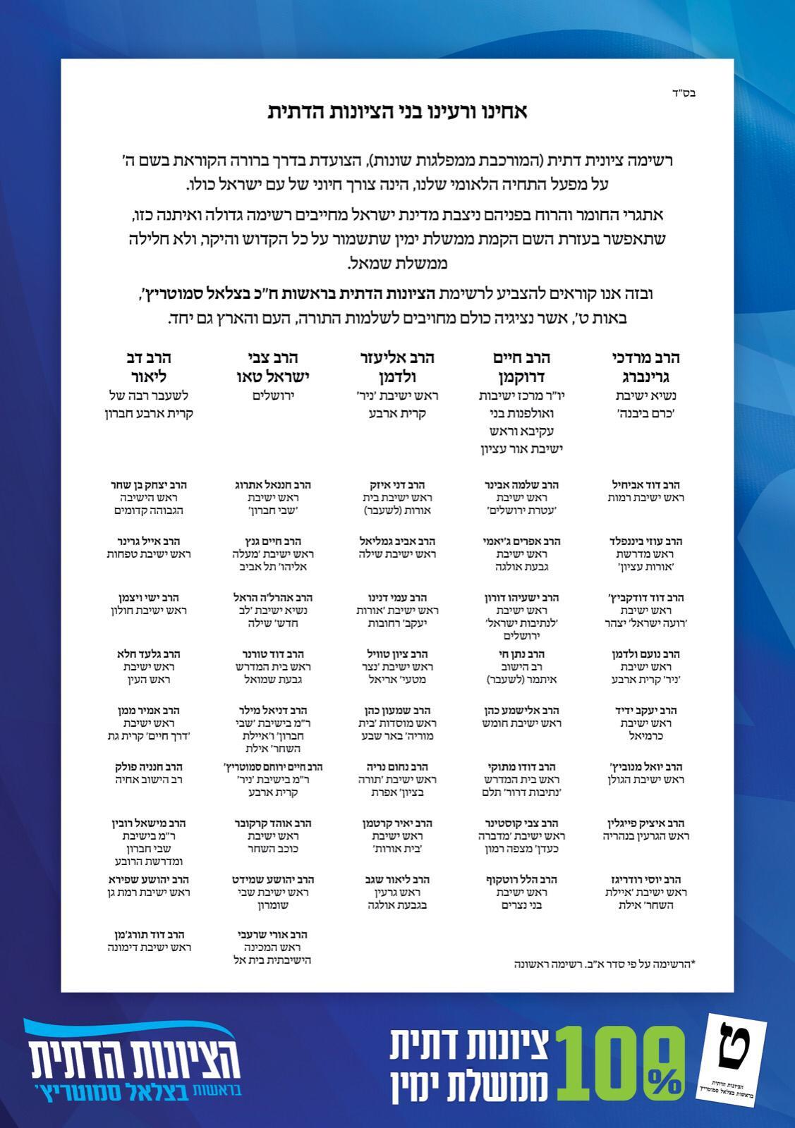 """בצלאל סמוטריץ : """"רשימה ציונית דתית הקוראת בשם ה׳, הינה צורך חיוני של עם ישראל כולו""""."""