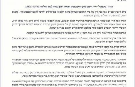 """הרב הראשי לישראל ליועץ המשפטי לממשלה מנדלבליט: אל תיתן להכניס חמץ לבתי חולים"""""""