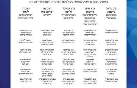 אחדות רבנית נדירה בקריאה: ״להצביע לרשימת הציונות הדתית״